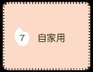 7.自家用.png