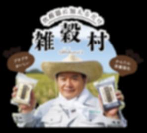 雑穀村TOP.png