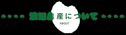 渡辺農産について_丸ゴ.png