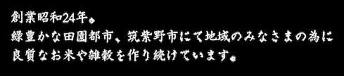 トップスライダー文章.png