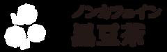 ノンカフェイン黒豆茶.png