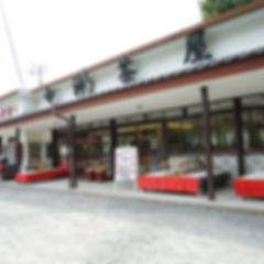 中神茶屋 本館