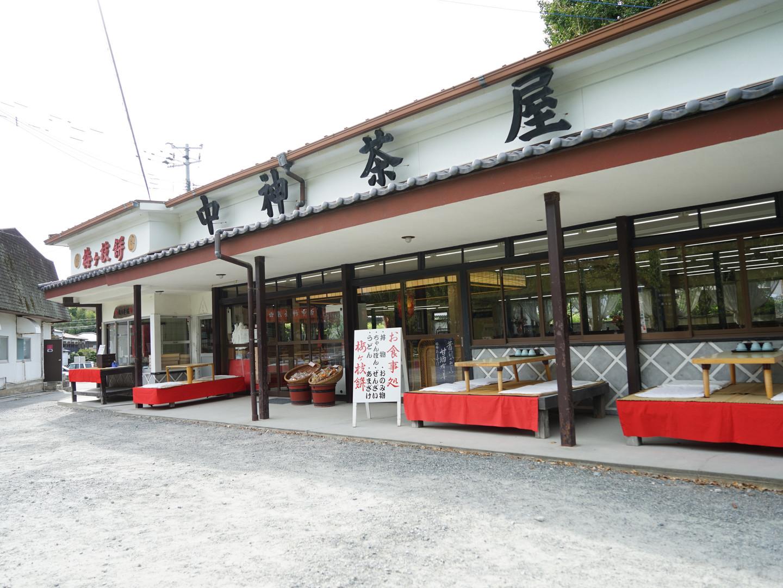 中神茶屋本館外観