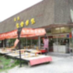 中神茶屋 別館