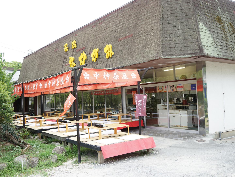 中神茶屋別館外観