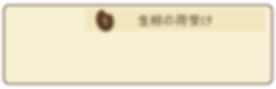 1.生籾の荷受け枠.png