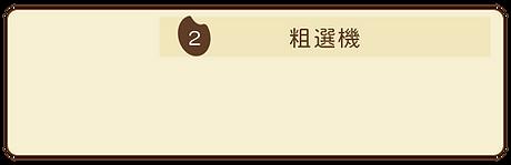 2.粗選機枠.png