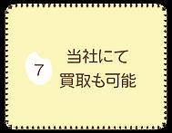 7.当社にて買取も可能.png