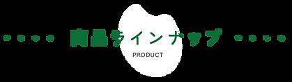 商品ラインナップ_丸ゴ.png