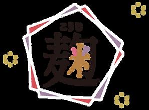 麹_こうじ.png