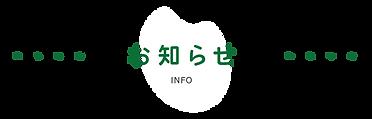 お知らせ_丸ゴ.png