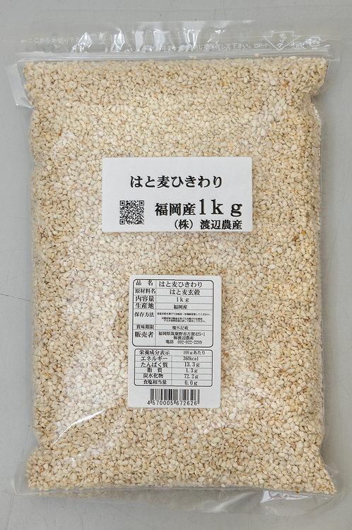 【福岡産】はと麦ひきわり 1kg