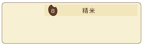 8.精米枠.png
