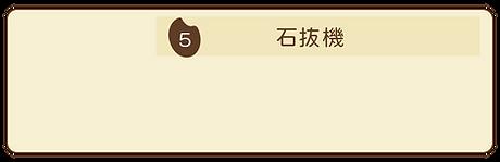 5.石抜機枠.png