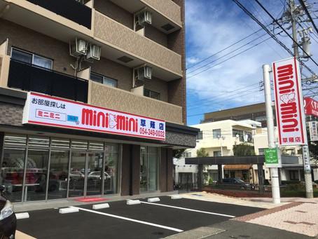 ミニミニ草薙店