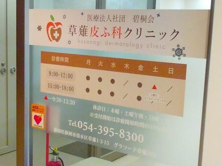 医療法人社団碧桐会 草薙皮ふ科クリニック
