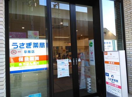 うさぎ薬局 草薙店