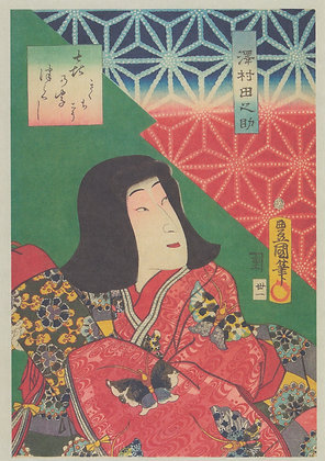 Kabuki Actor Sawamura Tanosuke