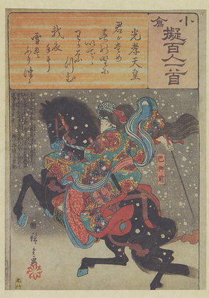 Poem by Kōkō Tennō: Tomoe Gozen
