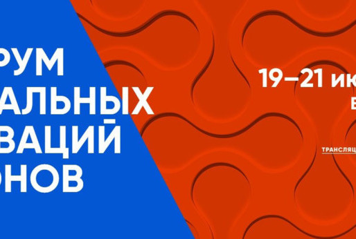 Минздрав России поддерживает Третий Форум социальных инноваций регионов