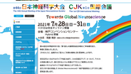 日本神経科学大会にて杜さんが研究発表を行いました