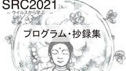 日本レトロウイルス研究会にて文東先生が研究発表を行いました