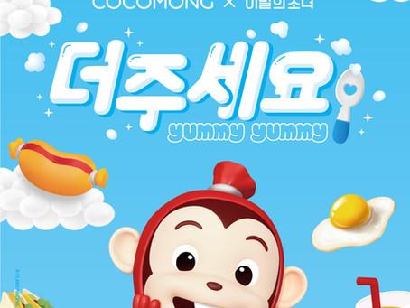 Yeojin, Kim Lip, Choerry, Go Won X Cocomong - 더 주세요 (Yummy-Yummy) Lyrics (210910)