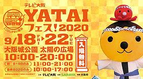 raijyo2020_top_01.jpg