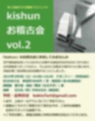 kishun-okeiko2-flyer.png