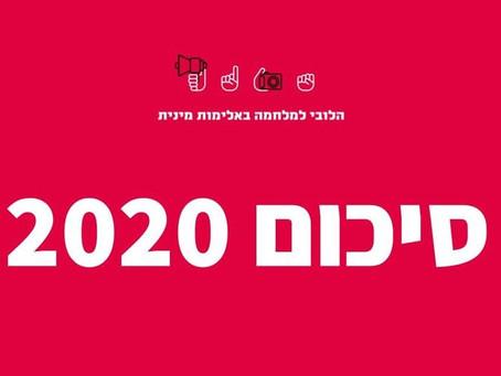 סיכום 2020