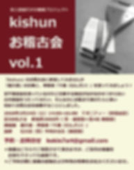 kishun-okeiko-flyer.jpg