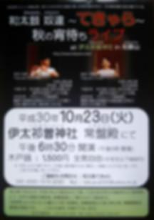 15-1A2ポスターDSC_0292-1.JPG