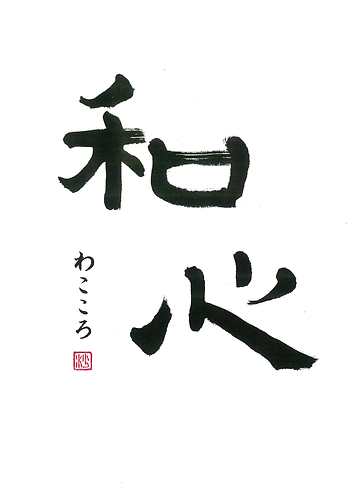 20181024_和心ロゴ.png