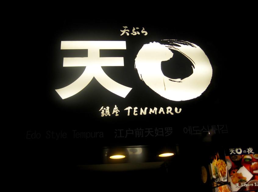 Tokyo Tokio Ginza Tenmaru