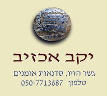 לוגו בעברית.jpg