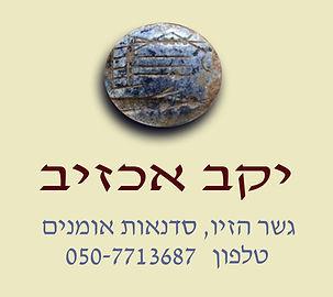 לוגו בעברית_edited.jpg