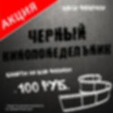 Черный пнд_СВ.jpg
