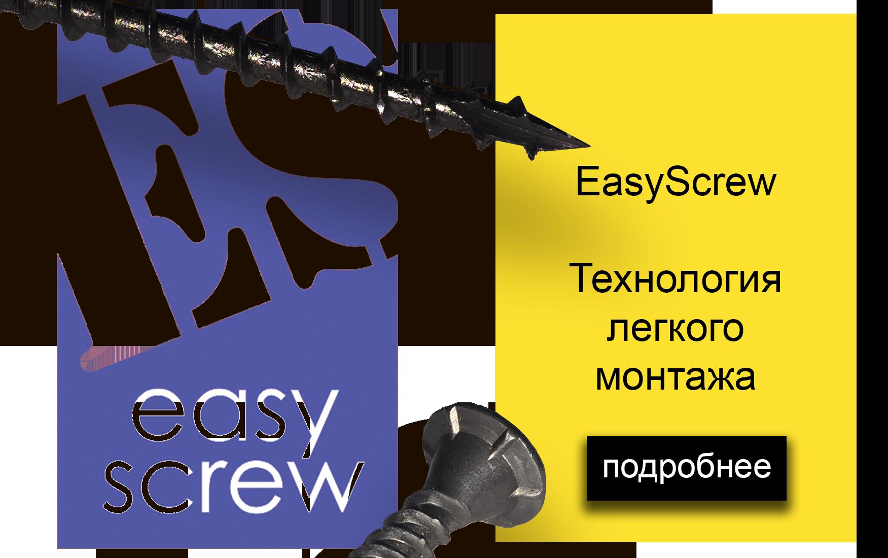 EasyScrew