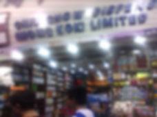 潮州藥房 Chiu Chow Dispensary (Mong Kok) Limited