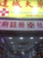 祥興西藥房 Cheung Hing Dispensany