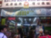 強生大藥房 Keung Sang Dispensary