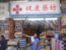 健豐藥業 Kin Fung Pharmacy
