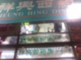 祥興西藥房 Cheung Hing Dispensany