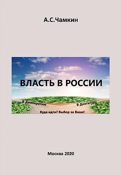 Обложка-Власть-в-России (2).png
