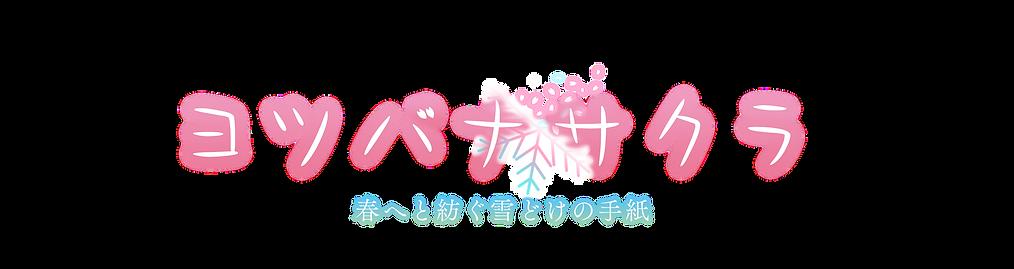 Yotsubana_Logo.png