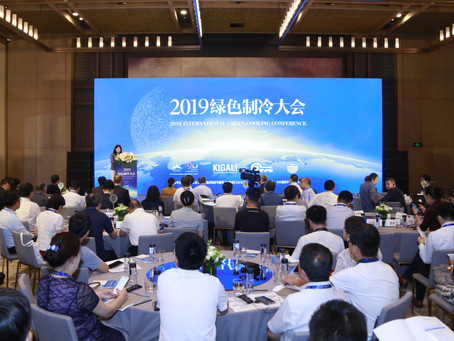 2019绿色制冷大会:资料下载 | IGCC: Meeting Materials Download