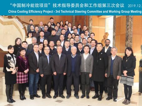 """""""中国制冷能效项目""""技术指导委员会和工作组第三次会议在京召开"""