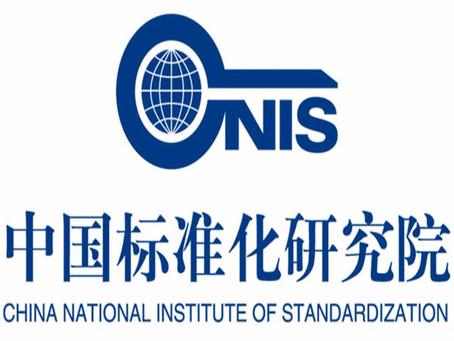中国标准化研究院项目简介