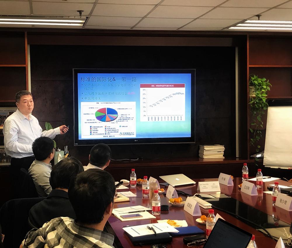 中国标准化研究院资源环境分院成建宏高工在会上分享标准工作组研究进展