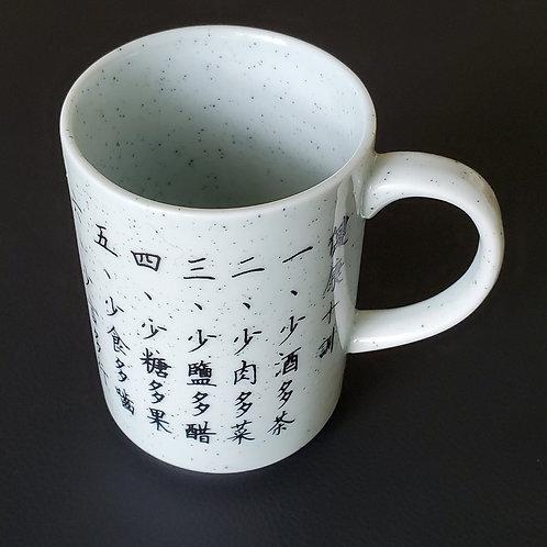 """""""Ten Ways To Good Health"""" Mug"""